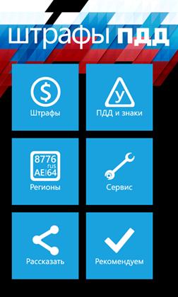 «Штрафы ПДД»