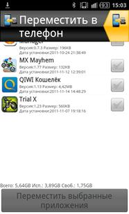 DroidSail Super App2SD