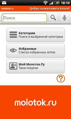 Molotok.ru