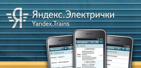 """Приложение """"Яндекс. Электрички"""" для операционной системы Android"""