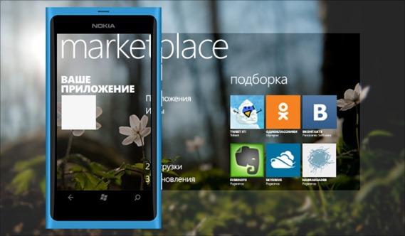 Магазин приложений для мобильной платформы Windows Phone