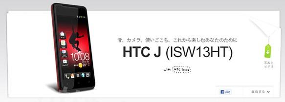Новый смартфон HTC J ISW13HT