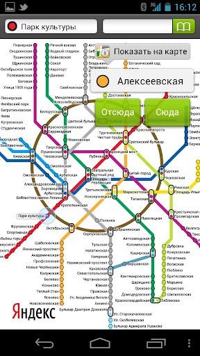 сразу видим схему метро.