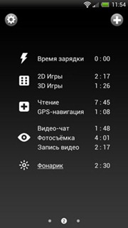 1831099_Battery HD Pro 11