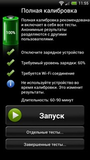 1831099_Battery HD Pro 16