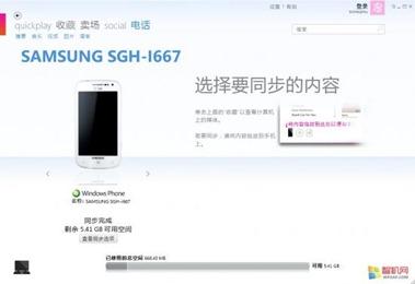 Samsung i667